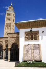 Grand mosqu&eacute; of Kenitra