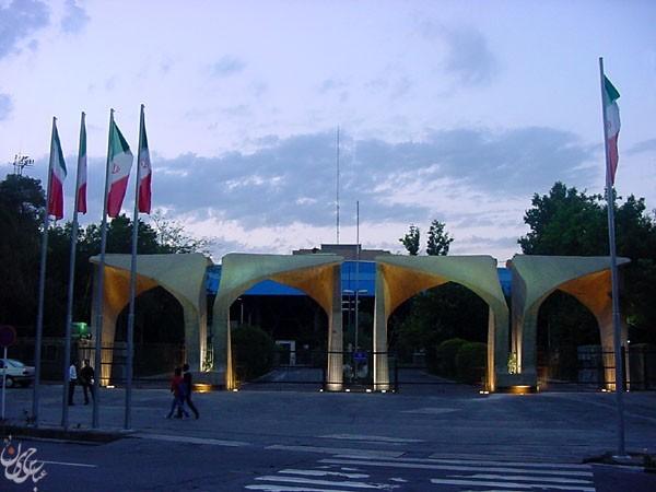 Tehran University