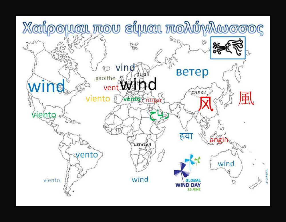 do you speak wind?