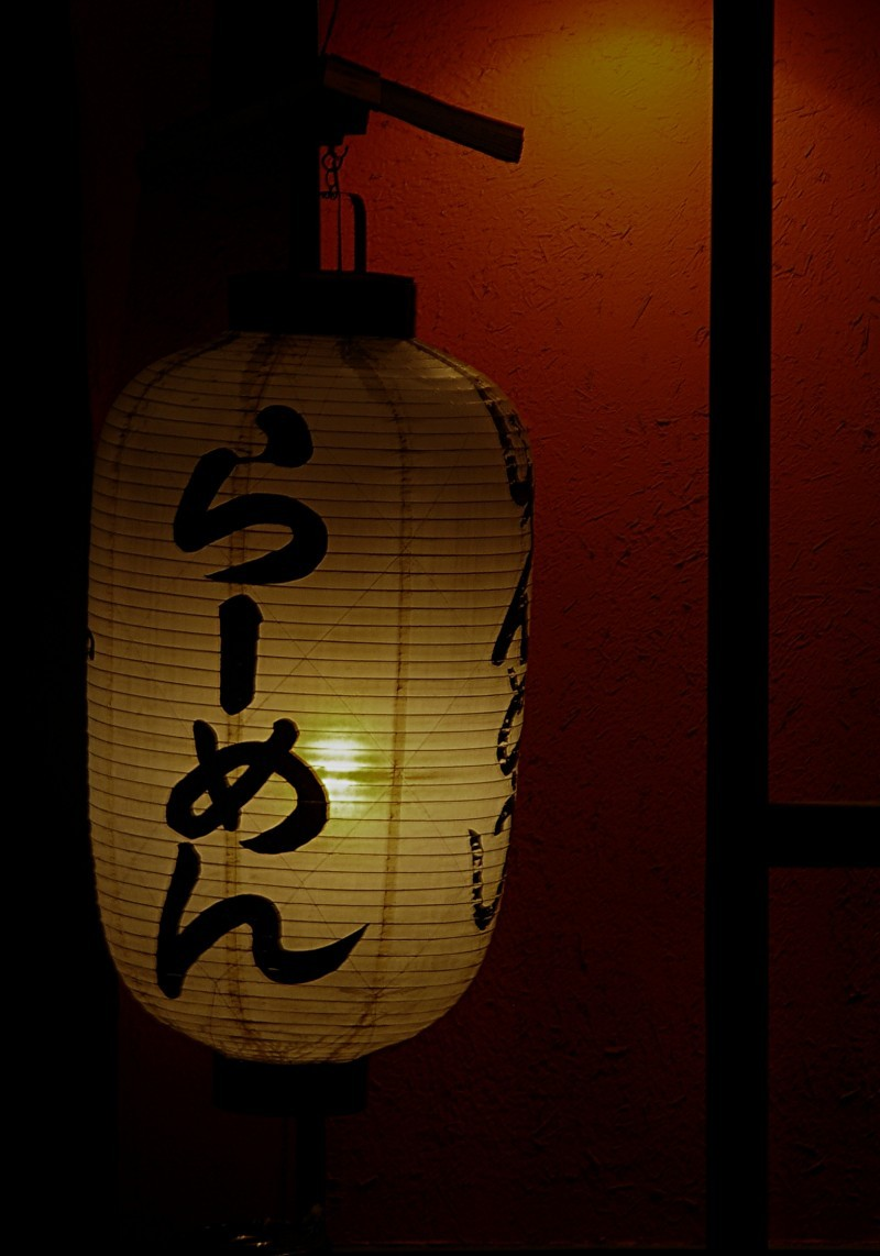 Paper lantern outside Tokyo ramen shop