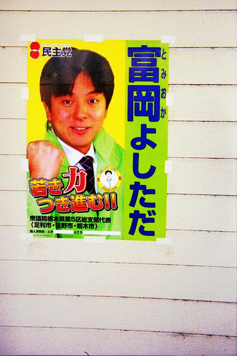 Japanese election poster