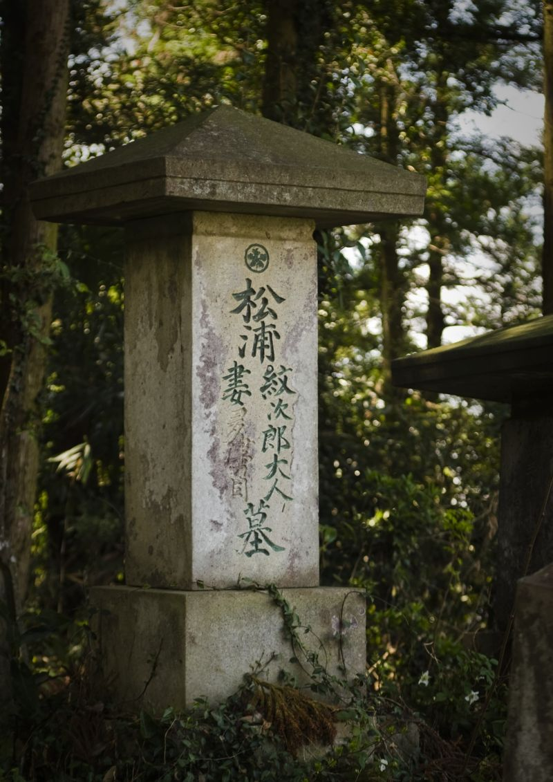 Matsuura Family Cemetery (Shimonita) IV
