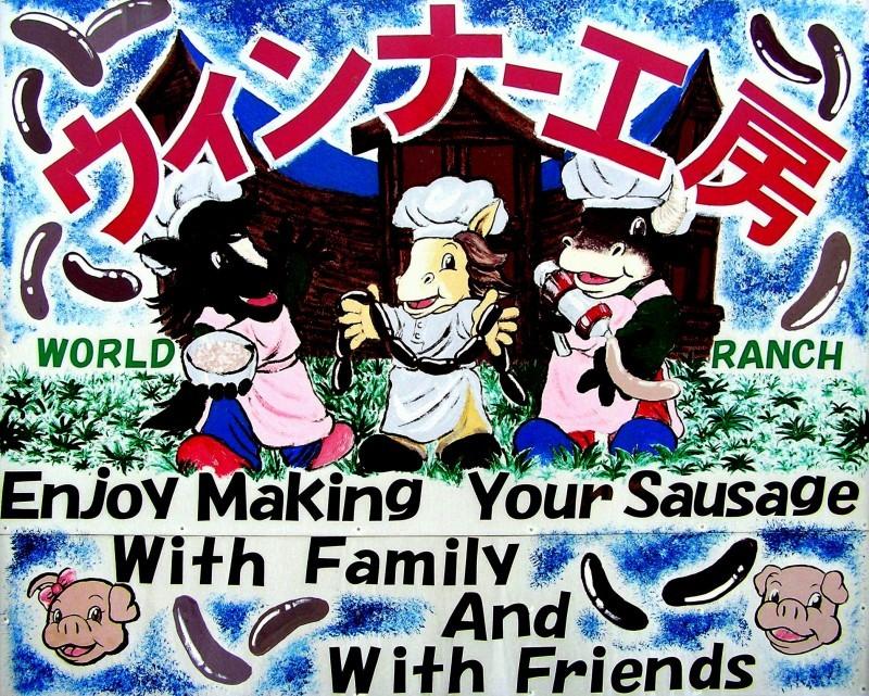 Sausage factory park tondabayashi world-bokujo
