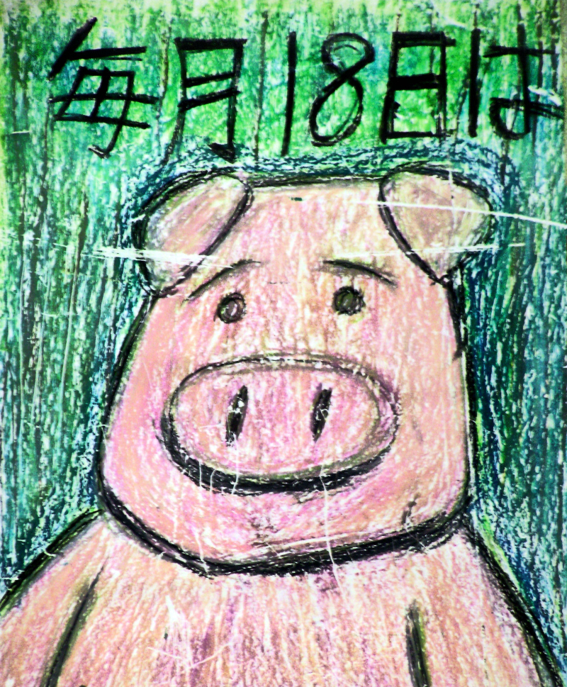 Makishi market pig drawing Naha Okinawa Japan