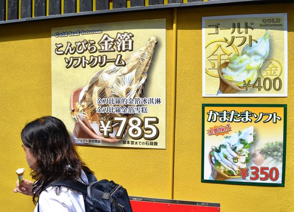 kotohira shikoku japan kagawa ice-cream