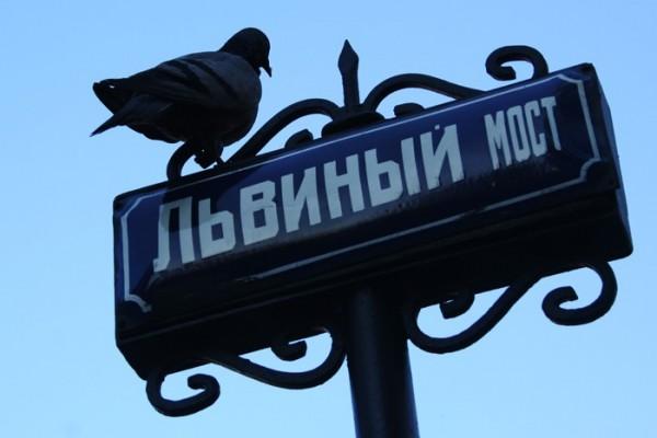Russia: Lion's Bridge