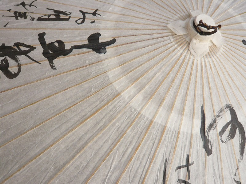 Kyoto Umbrella (京和傘)