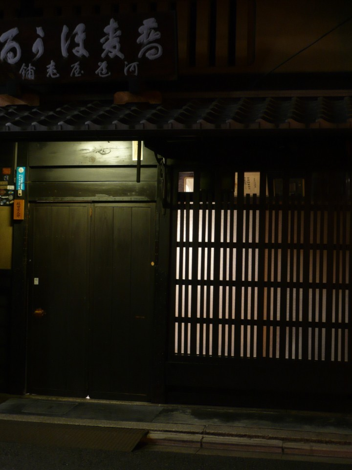 Nightfall, Kyoto Townhouse (京町家)