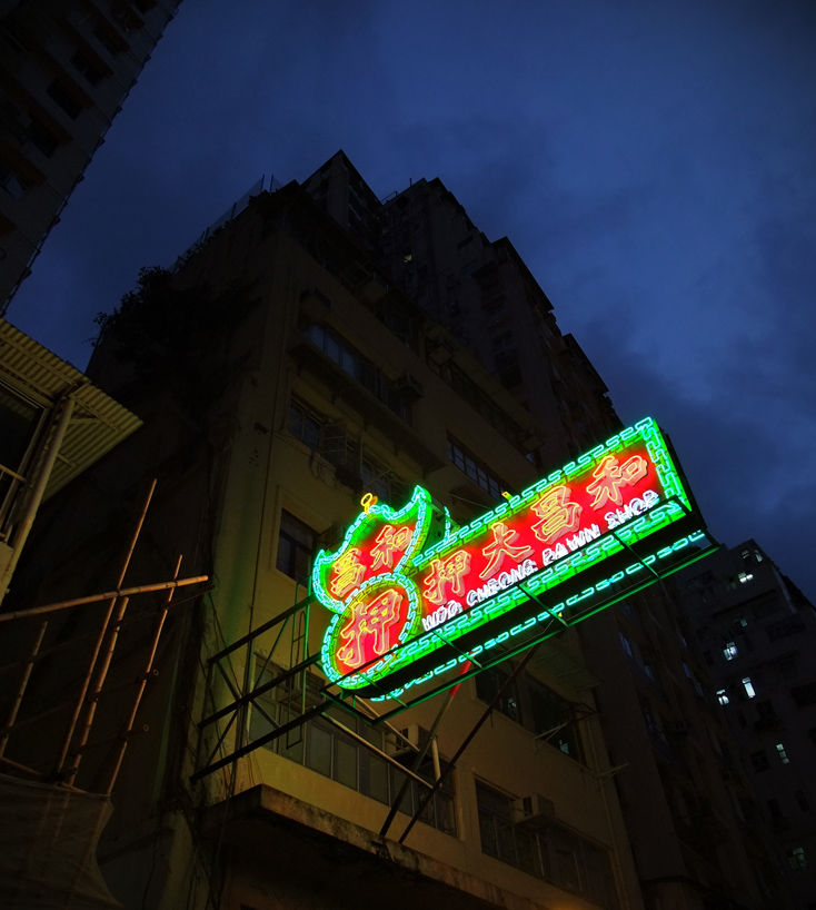 woo cheong pawn shop