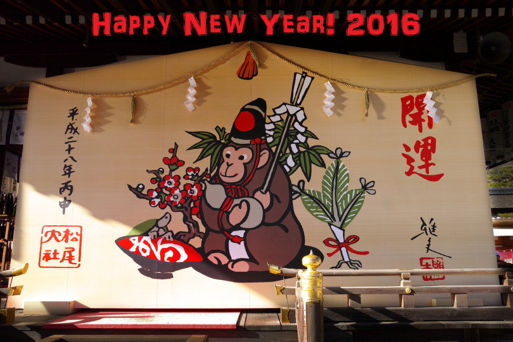 At the beginning of the Monkey year