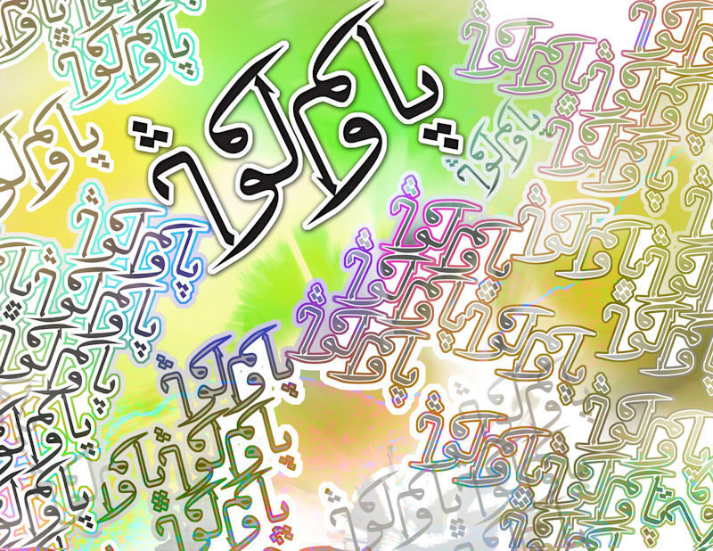 paulo art persian design calligraphy