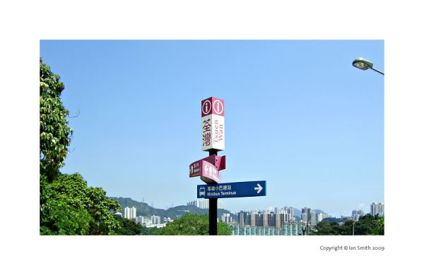 Tsuen Wan direction sign