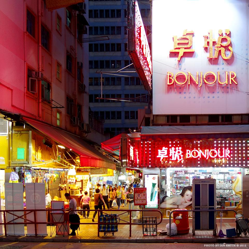 Bonjour, Yuen Long, Hong Kong