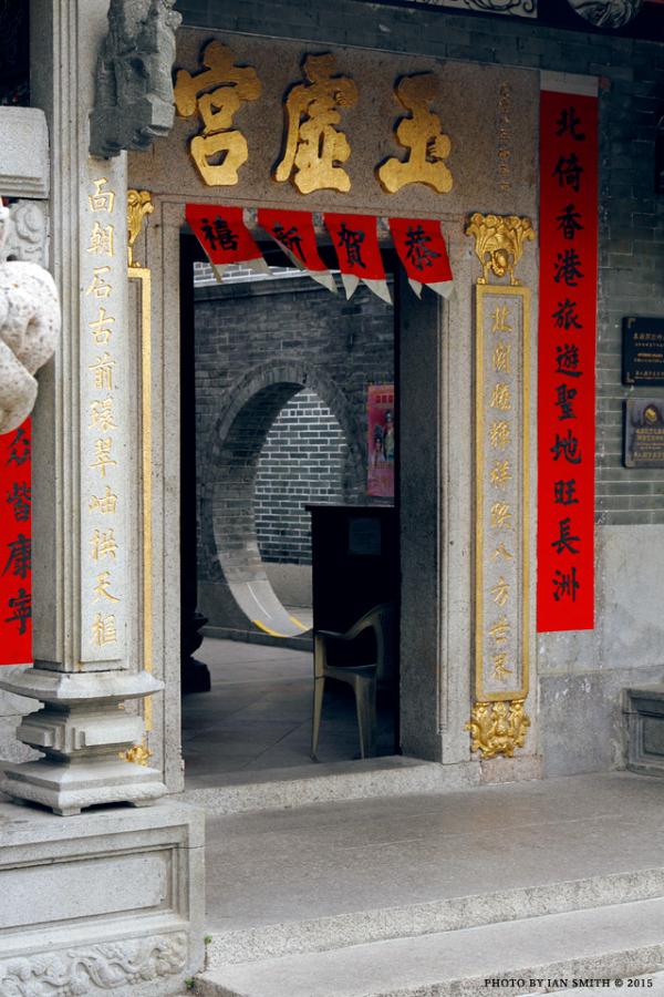 Entrance to Pak Tai Temple, Cheung Chau