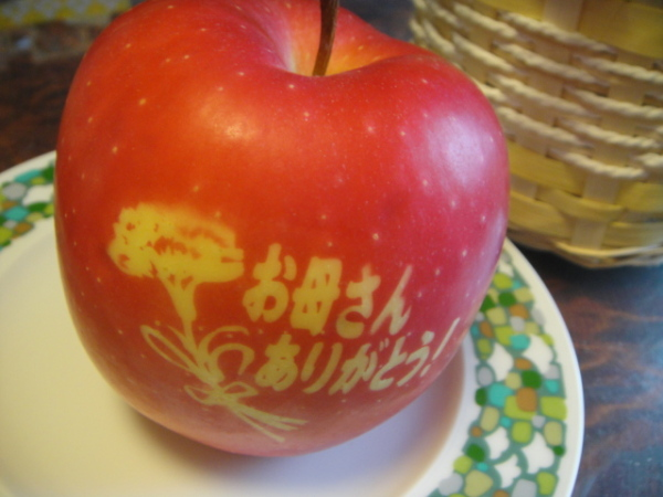 Apple for Mother with a message
