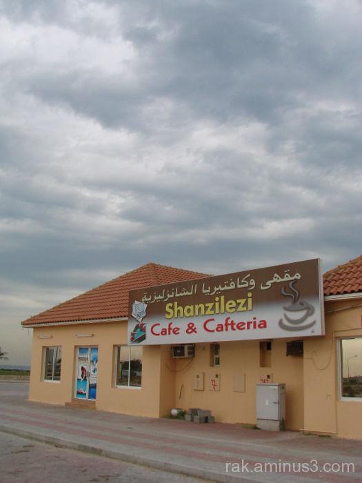 Umm Al Quwain restaurant