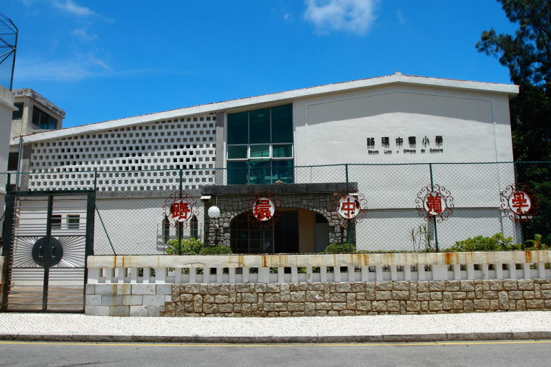 Escola Luso - Chinesa de Coloane