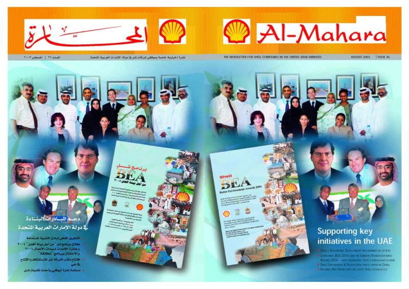 2003 07 Al Mahara Newsletter Cover