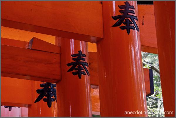 Toris ... (Inari, Japon)