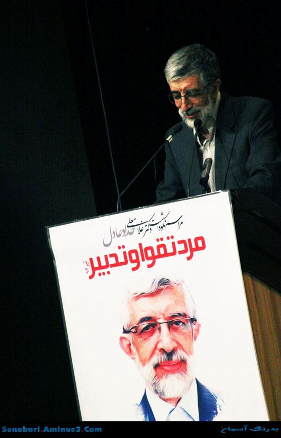 Gholam Ali Haddad Adel غلامعلی حداد عادل