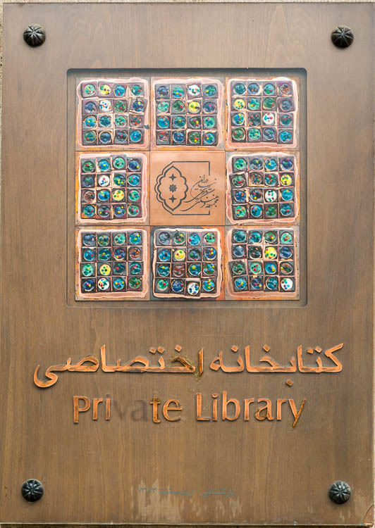 Private library, niavaran palace, Tehran