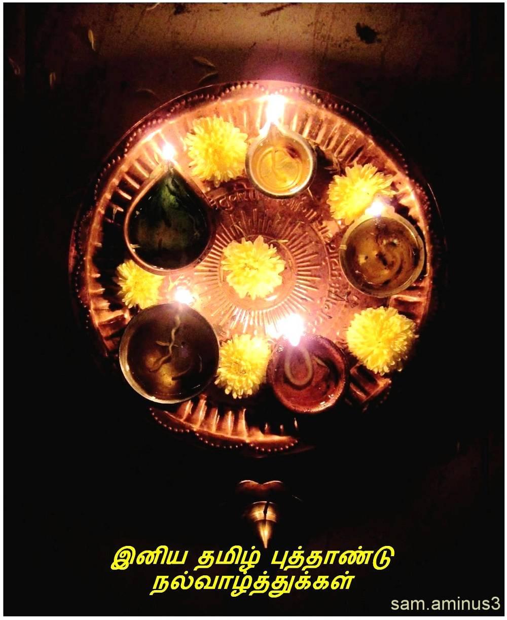Tamil New Year Greetings - புத்தாண்டு வாழ்த்துகள்