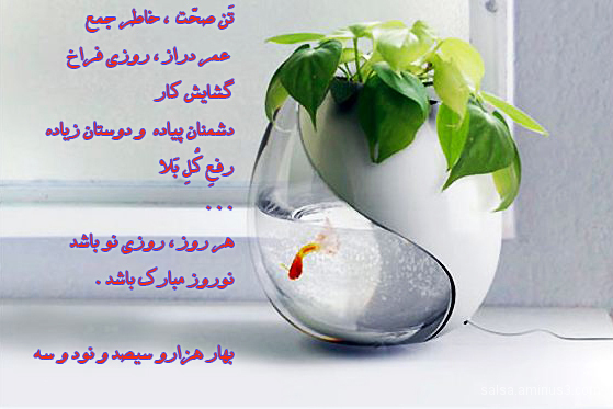 نوروز مبارک ...Happy Now Ruz, Persian New Year