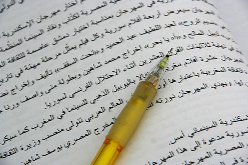 arabic calligraphy on exercise book