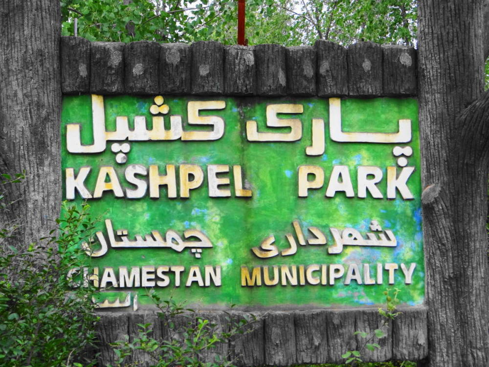 northwest tour iran chamestan forest kashpel-park