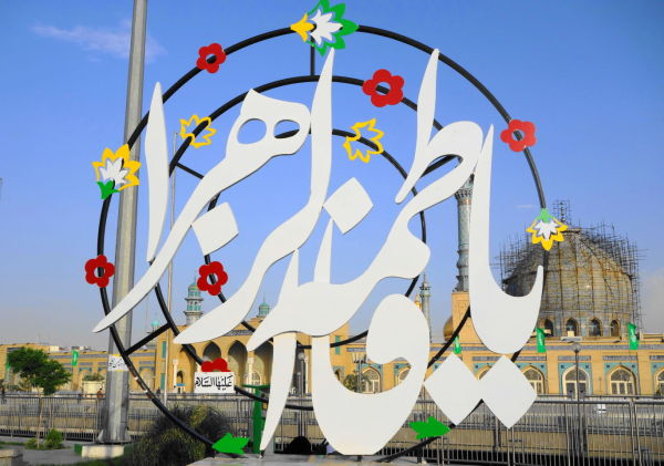 qom holy-shrine masterpiece jubilee حرم قم
