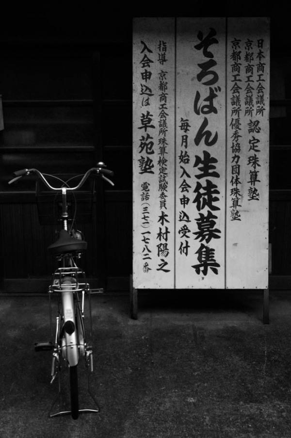 kyoto'1
