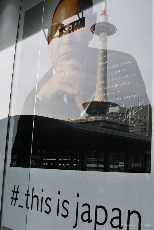 display reflections Kyoto-tower Kyoto-station