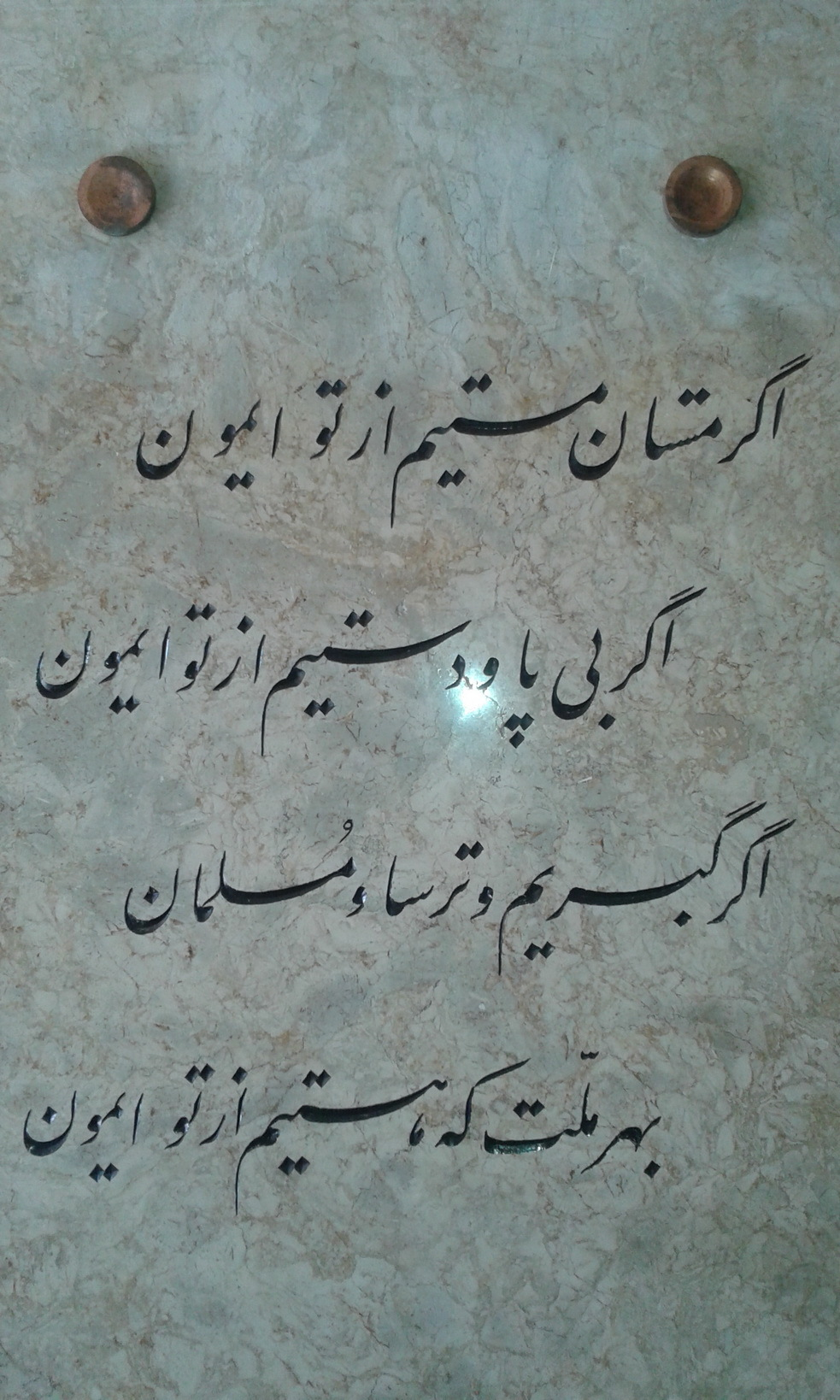 The Tomb of Baba Taher