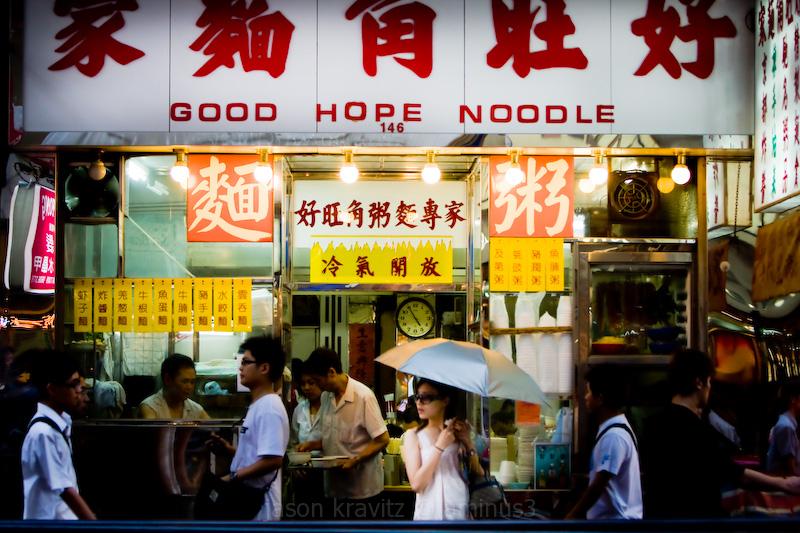 Good Hope Noodle Hong Kong