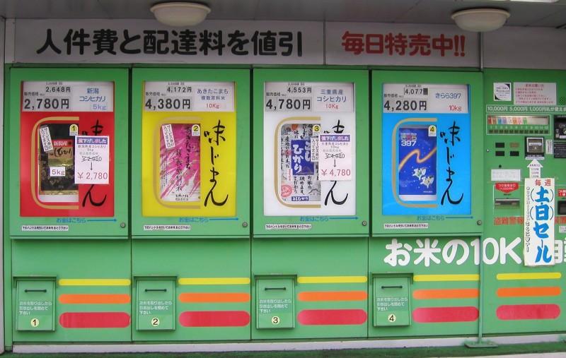 Rice vending machines