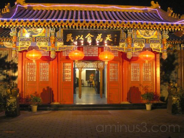 Beijing - 2006 - Chinese Restaurant