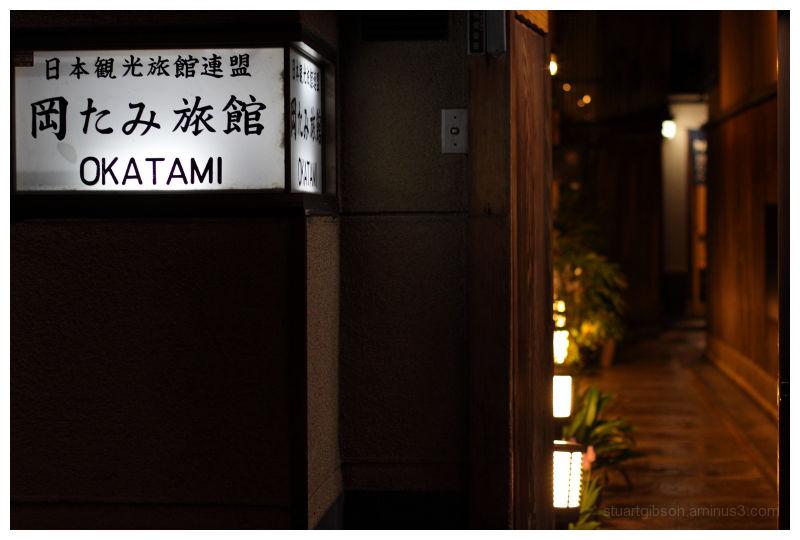 岡たみ旅館 - Okatami Ryokan