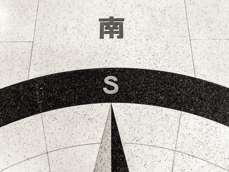 南 - at the bottom of the compass
