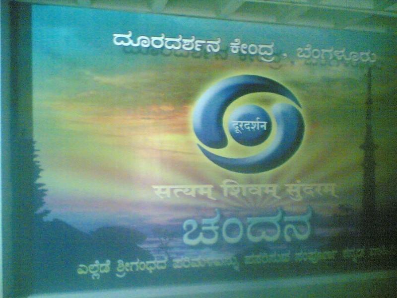 Chandana Channel...