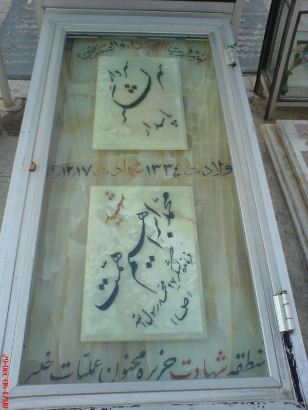 Shahid Hemmat's Tomb, Shahreza, Isfahan