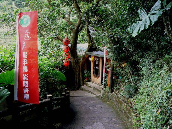 Teahouse entrance