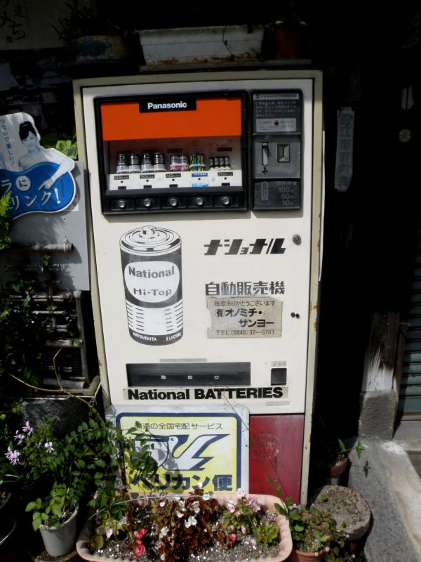 Battery vending machine