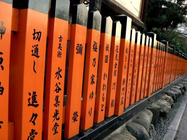 Red picket fence with Japanese writing in Kyoto