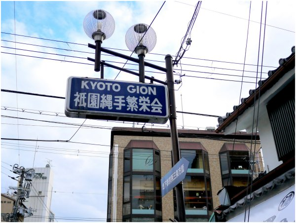 Street sign in Gion, Kyoto