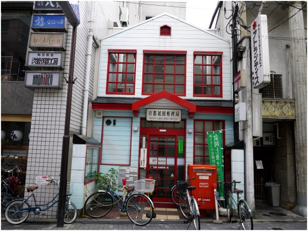 Gion Post Office in Kyoto Japan
