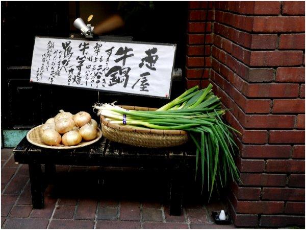 Vegetable display outside Japanese restaurant