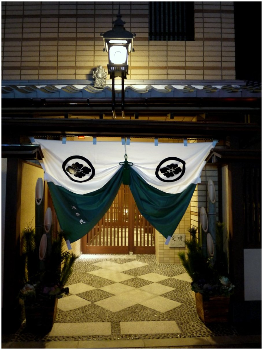 Beautiful curtained Japanese entrance
