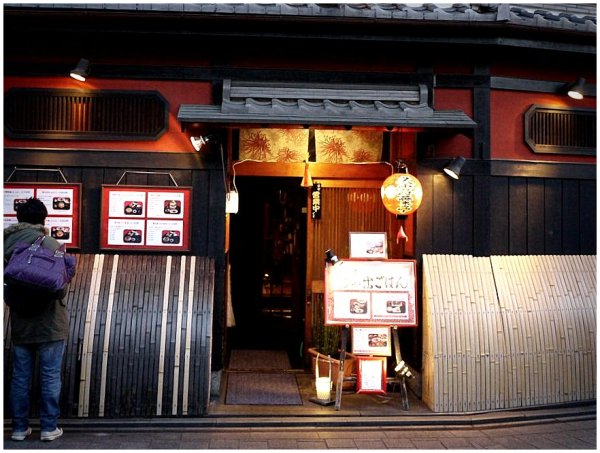 Japanese restaurant in early evening
