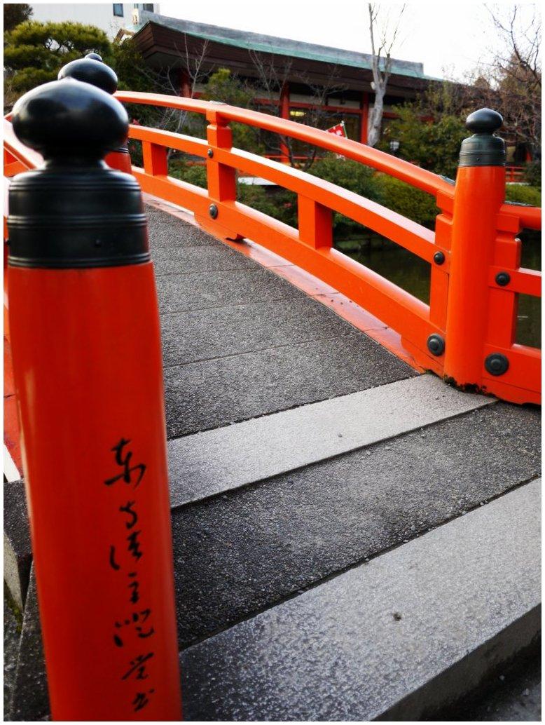 Wishing bridge at Shinsen-en