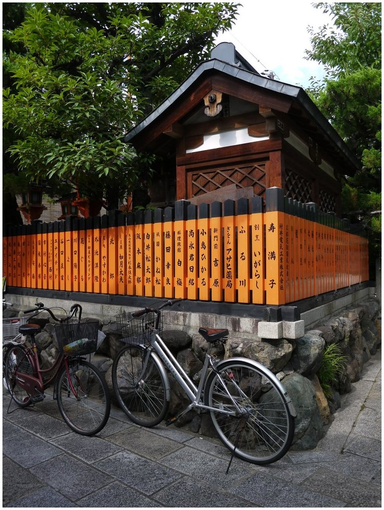 Bicycles beside a shrine in Gion